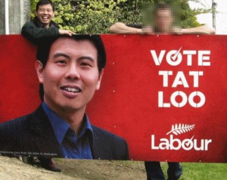 tat loo billboard